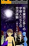 坂本廣志と多くの宇宙人たちとの交流体験 第十七巻