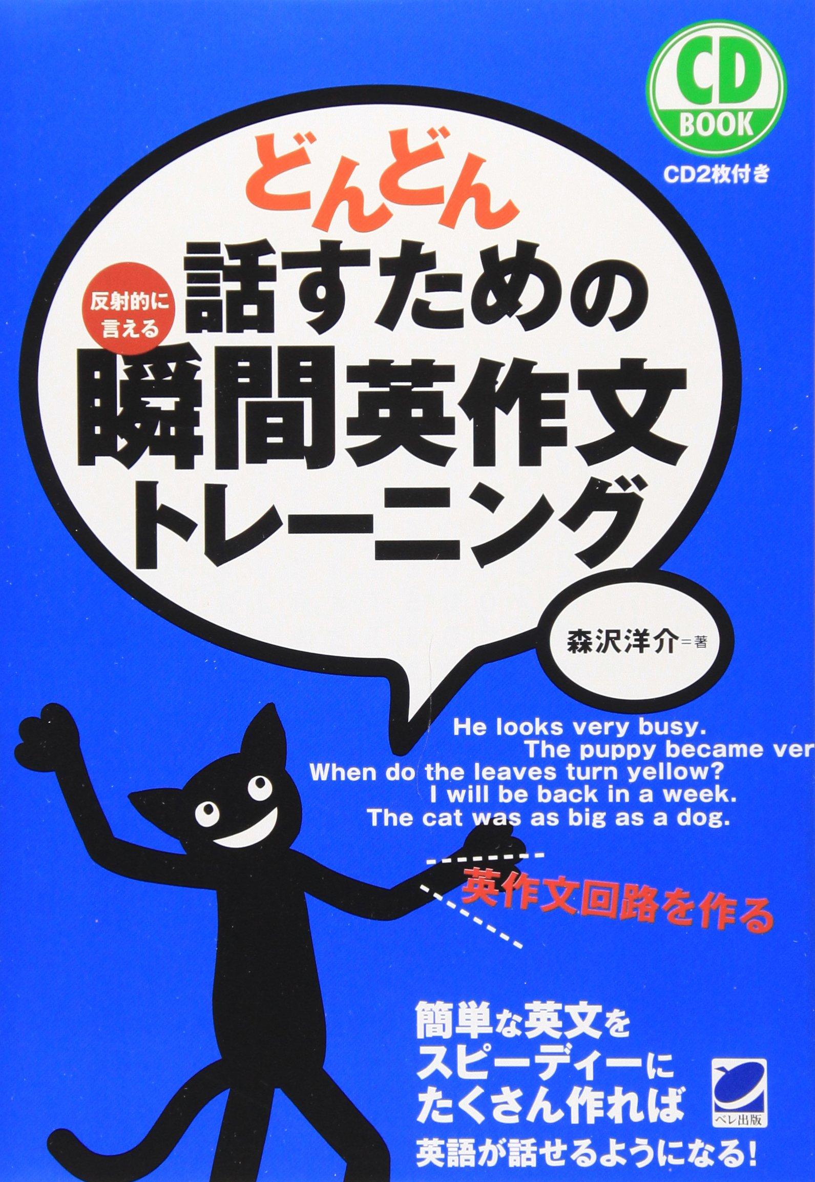 Download Dondon Hanasu Tame No Shunkan Eisakubun Torēningu: Hanshateki Ni Ieru pdf