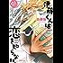 伊藤くんは恋を知らない。(1) (ポラリスCOMICS)