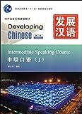 发展汉语:中级口语1(第2版)(附MP3光盘1张)