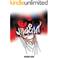 Savdhan: Collection Of Horror Stories (Marathi Edition)