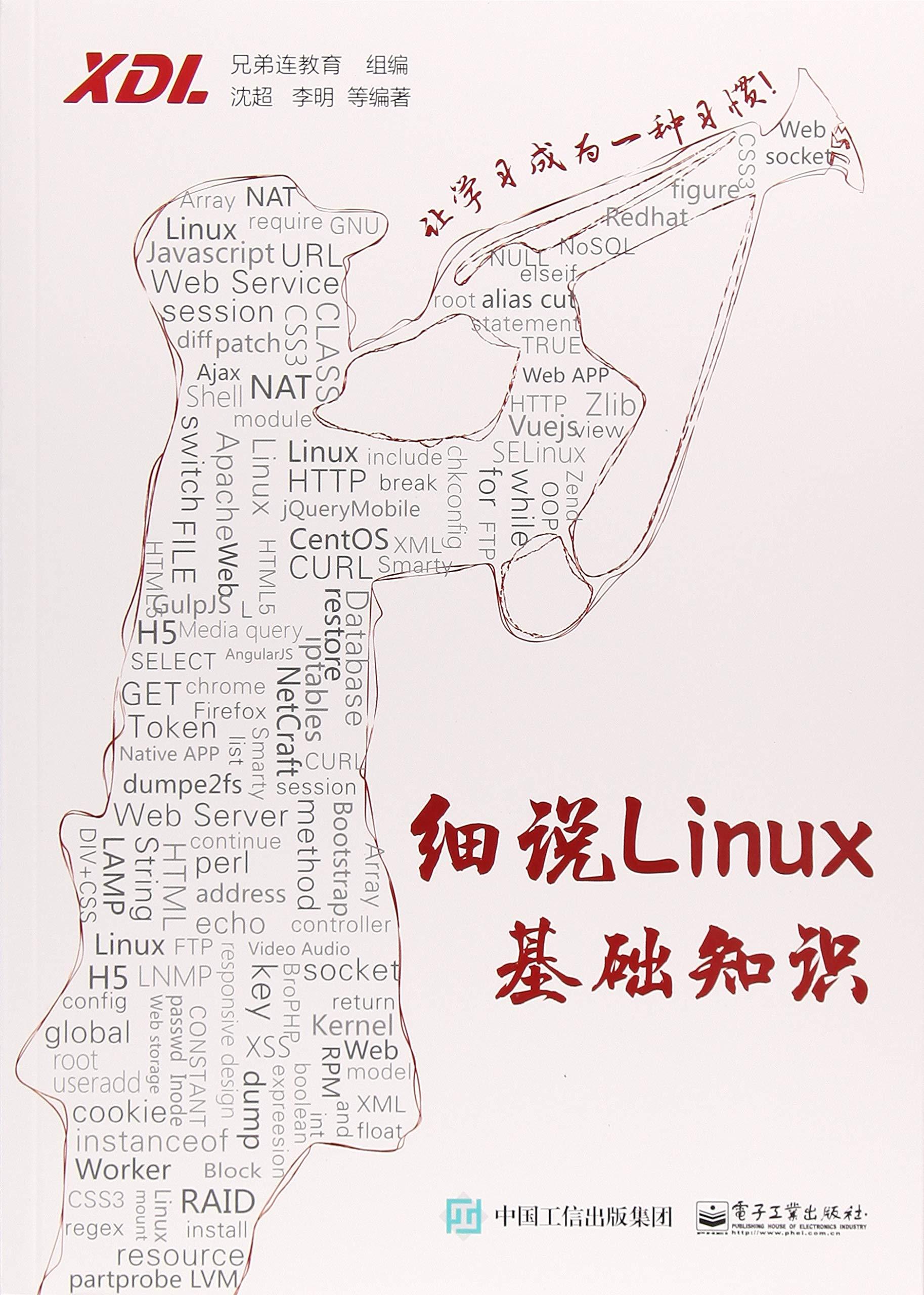 细说Linux基础知识: 沈超,李明,等 兄弟连教育: 9787121347146