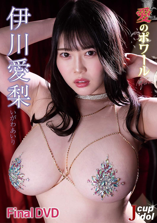 Jカップグラドル 伊川愛梨 Igawa Airi さん 動画と画像の作品リスト