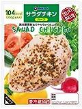 伊藤ハム サラダチキン ハーブ 120g ×10個 【冷蔵】