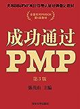 成功通过PMP(第3版) (光环国际PMP项目管理认证培训指定教材)