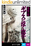 悪魔の檻 ギプスに泣く恵子 (eマニア文庫)