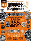 腕時計 for Beginners2018 (100%ムックシリーズ)
