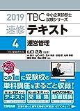 速修テキスト〈4〉運営管理〈2019年版〉 (TBC中小企業診断士試験シリーズ)