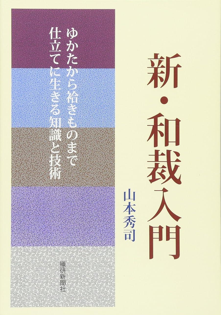 衣装広がり交通渋滞イラスト版 初めての和裁 (教養ライブラリーシリーズ)