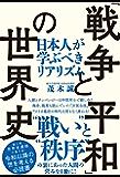 「戦争と平和」の世界史 日本人が学ぶべきリアリズム (TAC出版)