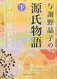 与謝野晶子の源氏物語〈下〉宇治の姫君たち (角川ソフィア文庫)