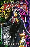 ブラック・ジャック 1―黒い医師 (少年チャンピオン・コミックス)