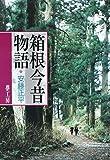 箱根今昔物語