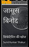 Detective Binod: Search Of Siphetibin (Hindi Edition)