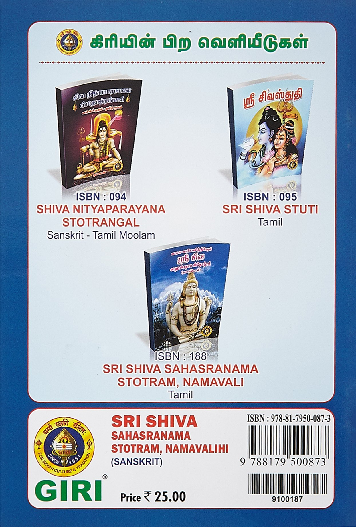 Buy Sri Siva Sahasranama Stotram Book Online at Low Prices