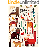 新知·动物围城 (新知杂志 17)