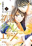 初恋ダブルエッジ : 3 (KoiYui(恋結))