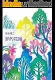 岩井俊二:梦的花嫁(《情书》作者岩井俊二全新长篇小说,在没有温暖的世界,人类寸步难行。改编电影入选日本年度十大电影。)