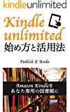 【入門編】Kindle Unlimitedの始め方と活用法