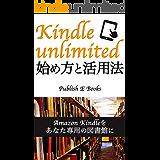 【改訂版】Kindle Unlimitedの始め方と活用法