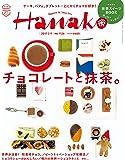Hanako (ハナコ) 2017年 2月9日号 No.1126[チョコレートと抹茶。]