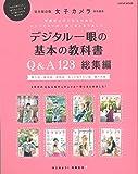 デジタル一眼の基本の教科書Q&A 123総集編【完全保存版女子カメラ特別編集】 (LOCUS MOOK)
