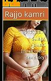 सुलगती जवानी Sulagti jawani (Hindi erotic sex story) (Hindi Edition)