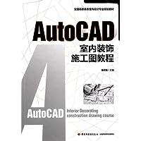 全国高职高专室内设计规划教材:AutoCAD室内装饰施工图教程