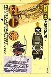村上藩 (シリーズ藩物語)