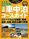 カーネル特選!日本縦断!全国車中泊コースガイド―最新版 (CHIKYU-MARU MOOK カーネル特選!)