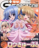 電撃 G's magazine (ジーズ マガジン) 2011年 10月号 [雑誌]
