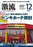月刊激流 2017年 12 月号〔ユニー再生の救世主に名乗り ドンキホーテ解剖〕