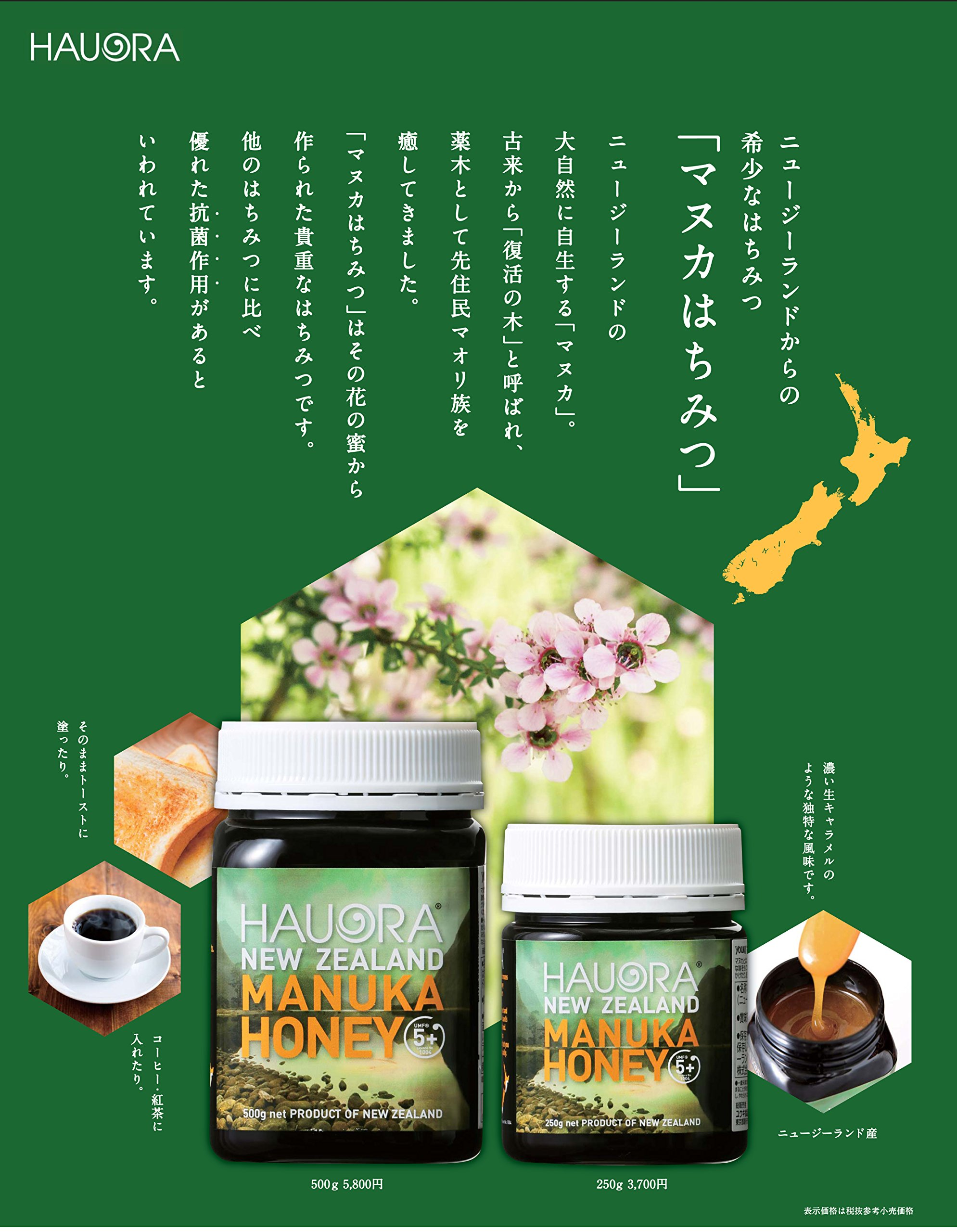 Yuki food manuka honey UMF5 + 500g by YuKi Ltd.