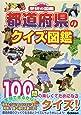 都道府県のクイズ図鑑 (NEW WIDE学研の図鑑)