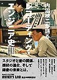 内沼映二が語るレコーディング・エンジニア史 スタジオと録音技術の進化50年史