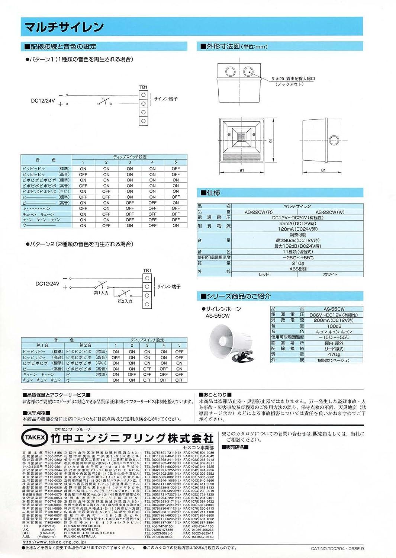 HP69194 直送 マルチサイレン【キャンセル交換不可商品です】 B00L4UL8F6