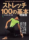 ストレッチ100の基本 増補版[雑誌] エイムック