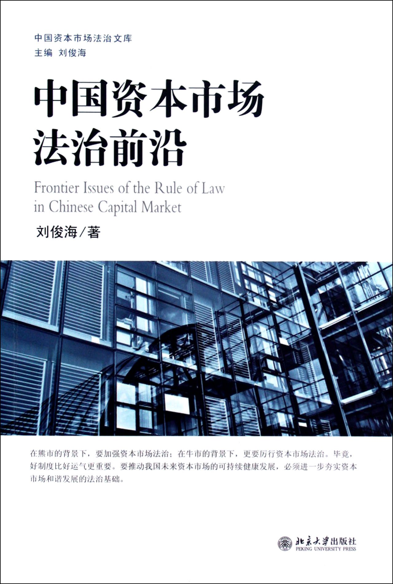 The Cutting Edge of the Rule of Law in Chinas Capital Market (Chinese Edition) PDF