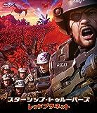 スターシップ・トゥルーパーズ レッドプラネット 通常版 [Blu-ray]