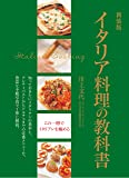 新装版 イタリア料理の教科書 知っておきたいイタリアンの基本と、アンティパストからドルチェまでの定番メニューを、豊富な手順写真で丁寧に解説。