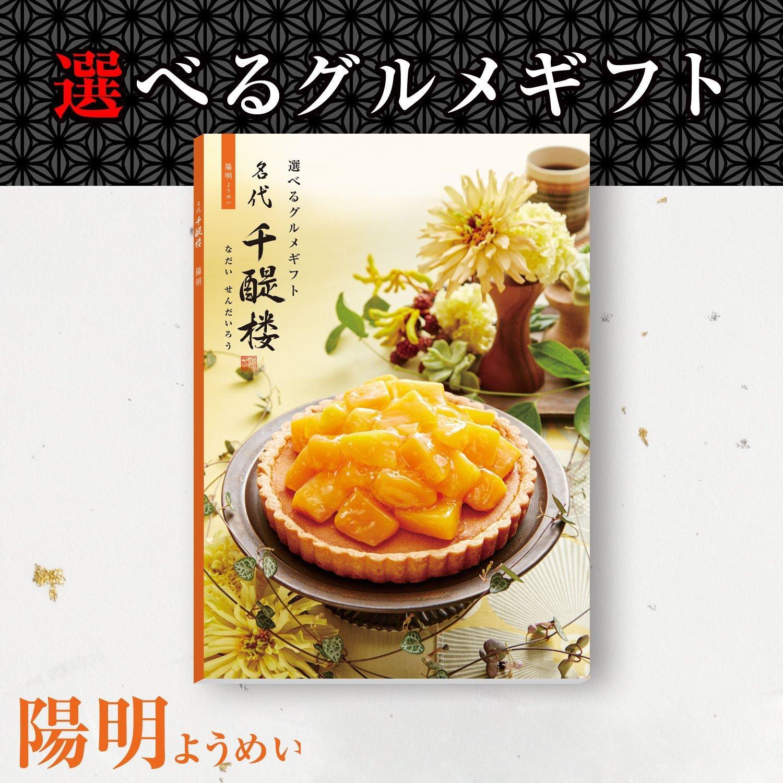 グルメカタログギフト 千趣会オリジナル 千醍楼 陽明/ようめい B00KT4BBBO