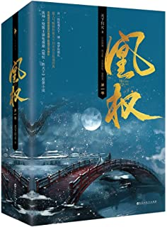 The Rise of Phoenixes (Vol  2) (Chinese Edition): Tianxia