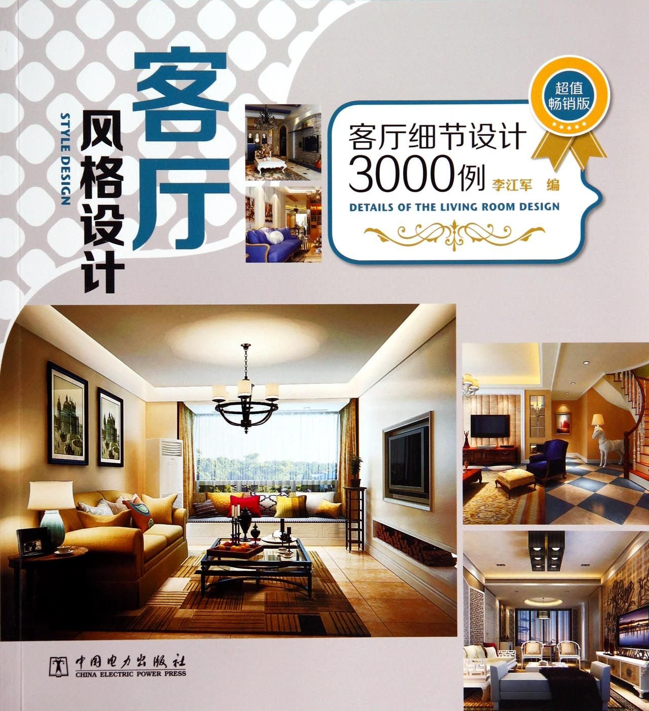 Living Room Detail Design 3000 Cases: The Living Room Style(Chinese  Edition) (Chinese) Paperback U2013 1 Jun 2014