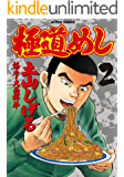 極道めし : 2 (アクションコミックス)