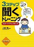 3ステップ「聞く」トレーニング スタートアップキット (<CDーROM>(Win))