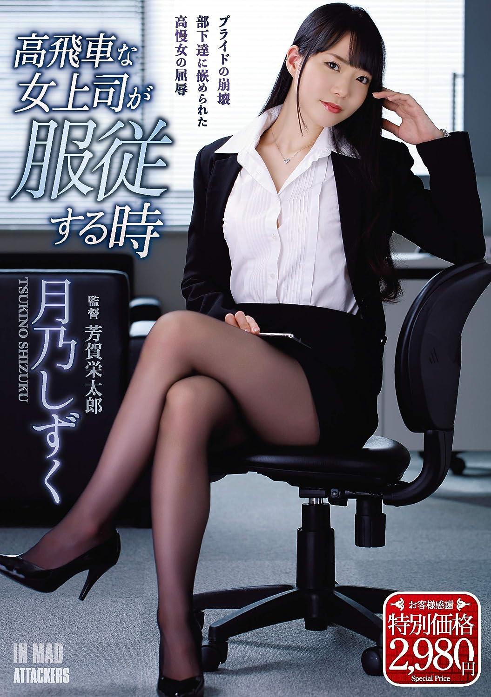 高飛車な女上司が服従する時 アタッカーズ [DVD] [アダルト] 月乃しずく (出演), 芳賀栄太郎 (監督) 形式: DVD