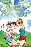 [カラー版]囁きのキス~Read my lips. 8巻〈初めての夜〉 (コミックノベル「yomuco」)