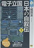 電子立国日本の自叙伝 (1) (NHKライブラリー (7))