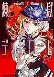 煉獄デッドロール (1) (ドラゴンコミックスエイジ よ 4-1-1)