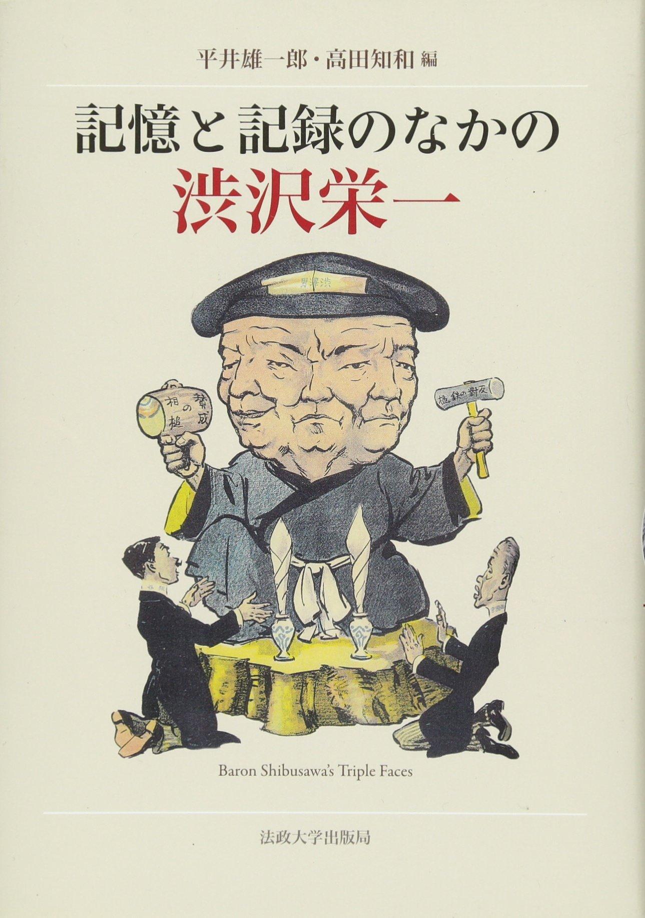 Kioku to kiroku no naka no shibusawa eiichi ebook